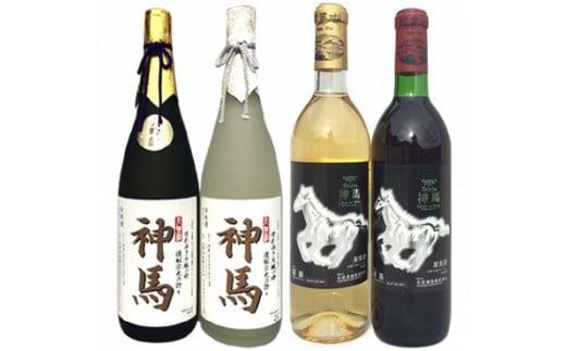 [№5900-0306]清酒「神馬」大吟醸1.8L、清酒「神馬」生貯蔵酒1.8L、ワイン「神馬」赤・白各720ml