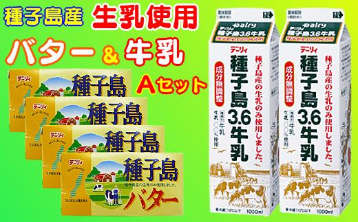 種子島3.6牛乳と種子島バターのセット(A) 300pt NFN247