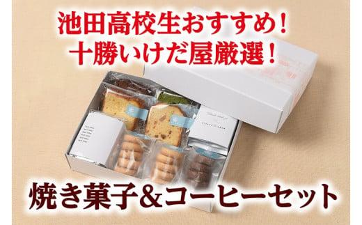 A046-2-1 池田高校生徒おすすめ!  十勝いけだ屋厳選!焼き菓子&コーヒーセット