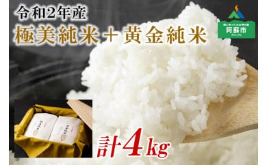 《令和2年産》極美純米+黄金純米セット(2kg×2)