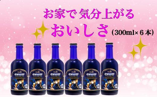 プレミアムクラフトビール 銀河鉄道999メーテルのヴァイツェン 瓶6本