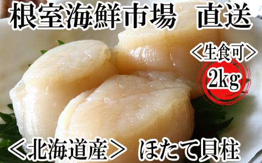 A-28142 根室海鮮市場<直送>刺身用ほたて貝柱<計2.0kg>