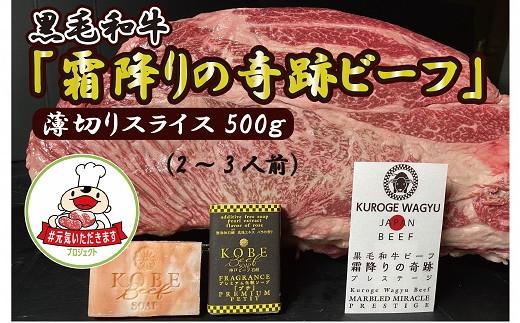 黒毛和牛「霜降りの奇跡ビーフ」薄切りスライス(500g)+「神戸ビーフ化粧ソープ」セット【ニコニコエール品】