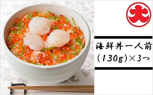 B-01042 海鮮丼1人前×3P