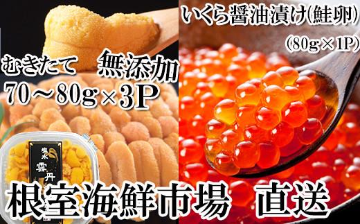 B-14030 無添加エゾバフンウニ塩水パック70~80g×3P、いくら醤油漬け(鮭卵)80g×1P