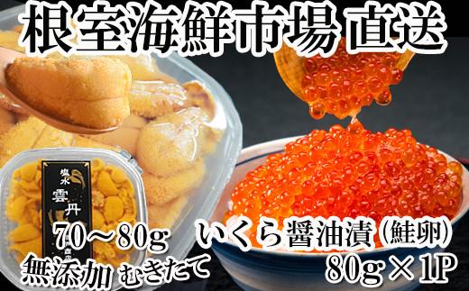 A-28147 根室海鮮市場<直送>無添加エゾバフンウニ塩水パック70~80g×1P、いくら醤油漬け(鮭卵)80g×1P