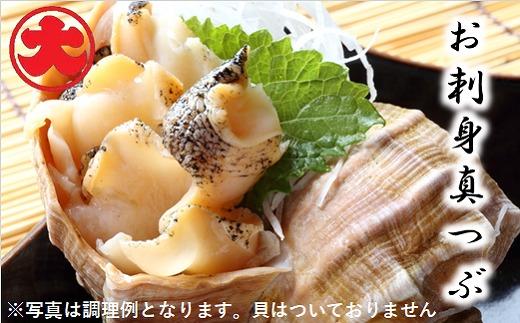 A-01034 【北海道根室産】お刺身真つぶ