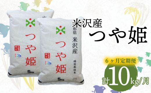 【6ヶ月定期便】R2年産 米沢産つや姫 10kg(5kg×2袋)/月(計60kg)R3.4~R3.9発送