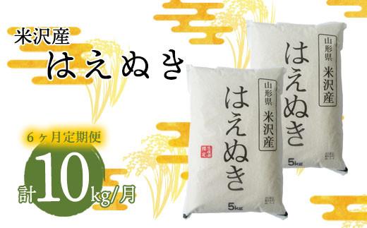【6ヶ月定期便】R2年産 米沢産はえぬき 10kg(5kg×2袋)/月(計60kg)R3.4~R3.9発送