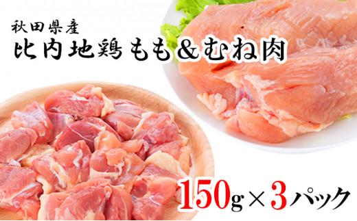 [№5685-1461]秋田県産の比内地鶏450g(150g×3袋・味付けなし)(鶏肉 小分け もも ムネ)
