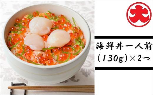 A-01036 海鮮丼1人前(130g)×2P