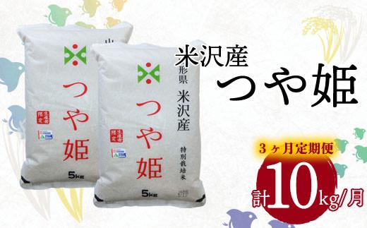 【3ヶ月定期便】R2年産 米沢産つや姫 10kg(5kg×2袋)/月(計30kg)R3.4~R3.6発送