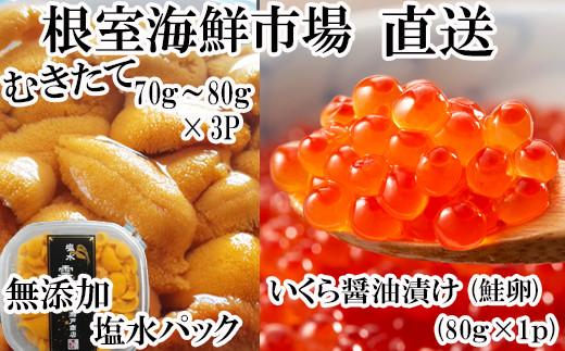 B-11030 無添加エゾバフンウニ塩水パック70~80g×3P、いくら醤油漬け(鮭卵)80g×1P