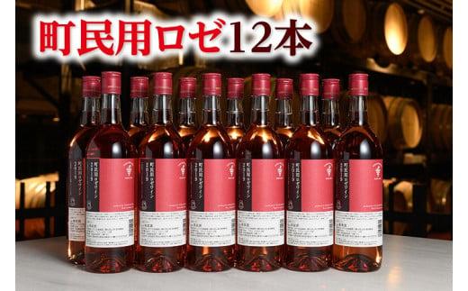 C001-4 「十勝ワイン」町民用ロゼ12本
