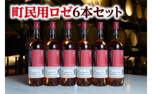 A001-7 「十勝ワイン」町民用ロゼ6本セット