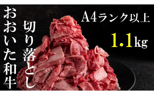 【おいしく食べて生産者を応援】おおいた和牛切り落とし1.1kg(550g×2パック)