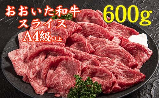おおいた和牛スライス600g【ニコニコエール品】