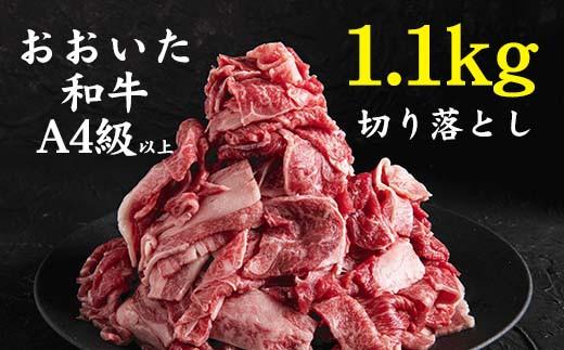 おおいた和牛切り落とし1.1kg【ニコニコエール品】