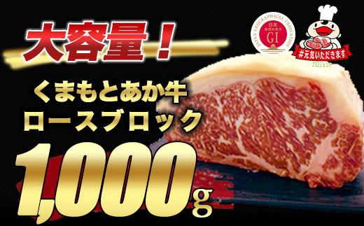 1272 熊本県産GI認証あか牛ロースブロック 1キロ