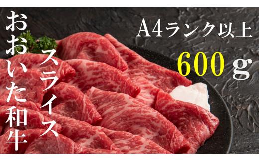 【おいしく食べて生産者を応援】おおいた和牛スライス600g(モモまたはウデ)