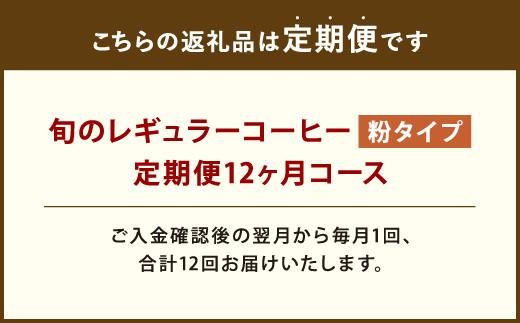 12ヶ月定期便 レギュラーコーヒー 200g×2種 粉タイプ