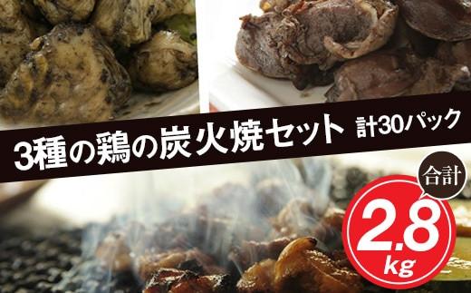 <宮崎名物>3種の鶏の炭火焼セット(合計30パック、2.8kg)_M032-001