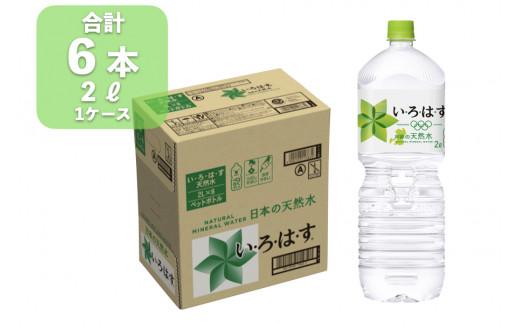 い・ろ・は・す(いろはす)阿蘇の天然水 2L×6本(計1ケース)