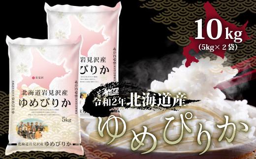 【米食味鑑定士厳選米 岩見沢産】 ゆめぴりか10kg(5kg×2袋 一括配送)【23001】