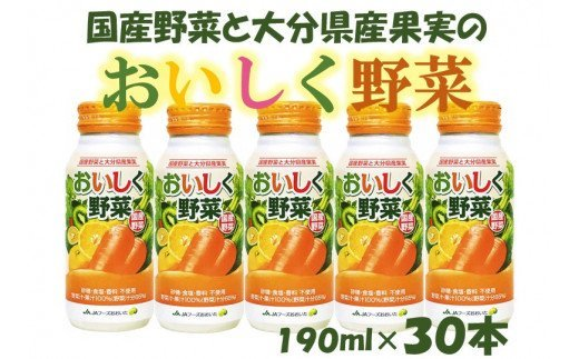 国産・大分県産野菜・果実使用 野菜ジュース 190g×30本【1105607】