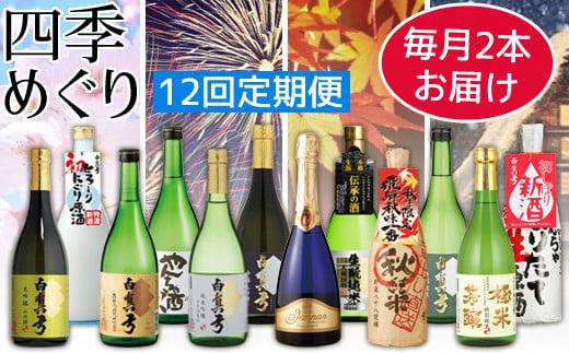 日本酒 定期便 白真弓 四季めぐり(中びん)