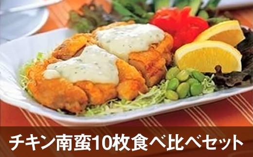 宮崎県産チキン南蛮10枚食べ比べセット(もも肉・ムネ肉)_M016-001