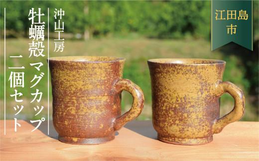 江田島産牡蠣の殻を活用したマグカップ2個セット