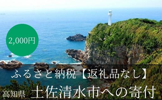 【返礼品なしの応援②】高知県土佐清水市