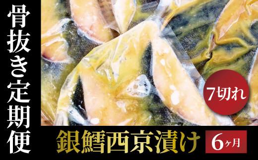 CG-45 骨抜き定期便6ヶ月 銀鱈西京漬け「銀宴」×6