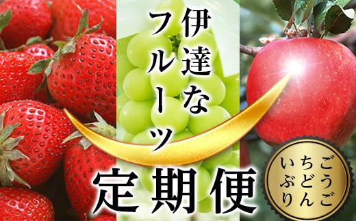 【先行予約】伊達なフル-ツ定期便(いちご・ぶどう・りんご) F20C-326