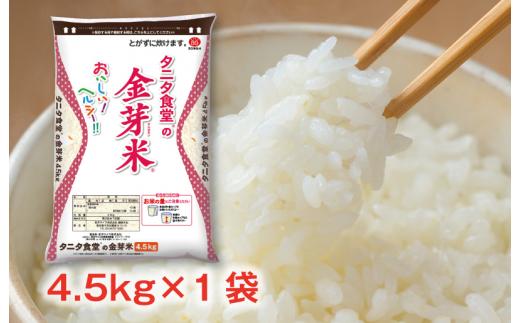 099H201 タニタ食堂の金芽米 4.5kg