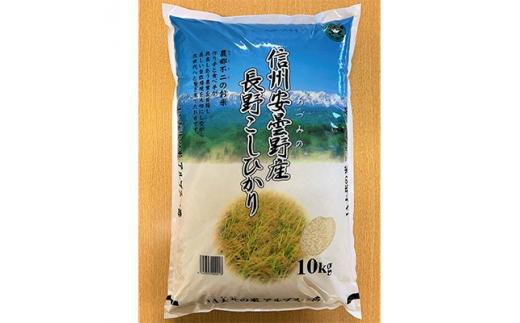 2021年4月発送開始『定期便』長野県産コシヒカリ 10kg 全3回【5017634】