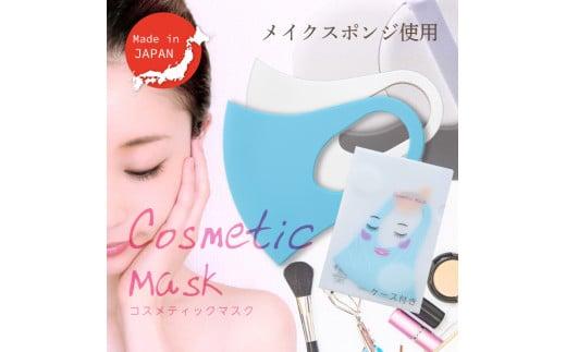 高級メイクスポンジ素材使用! コスメティックマスク(白色・Mサイズ)+マスクケース