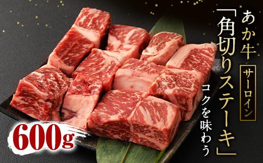 あか牛 サーロイン 角切り ステーキ 計600g (100g×6袋)