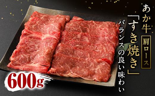 あか牛 肩ロース すき焼き用 計600g (200g×3袋)