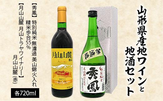 FY20-765 山形県産地ワインと地酒セット 720ml×2本