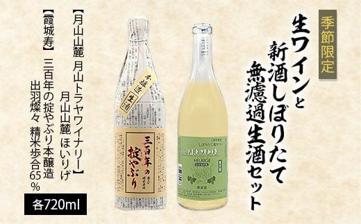 FY20-766 季節限定 生ワインと新酒しぼりたて無濾過生酒セット 720ml×2本