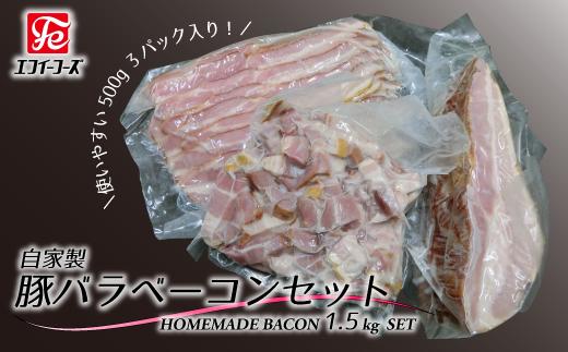自家製 豚バラベーコンセット 500g×3個入り