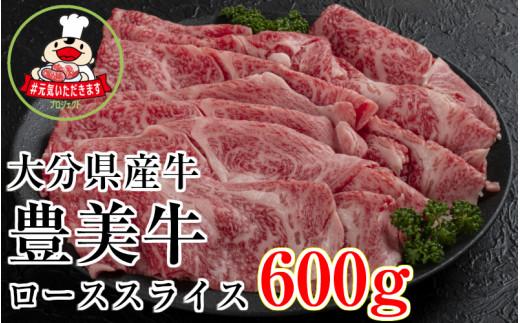 【期間限定】大分県産牛(豊美牛)ローススライス600g