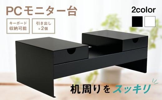 PC モニター台 白・黒 横幅50cm 奥行25cm 高さ16.5cm