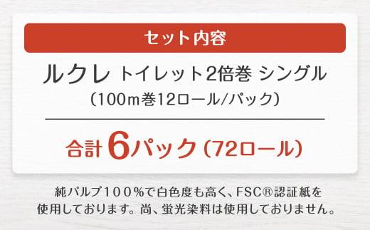 ルクレ FSC®認証 トイレットペーパー 2倍巻 シングル 100m 12R×6