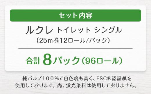 ルクレ FSC®認証 トイレットペーパー ダブル 25m 12R×8