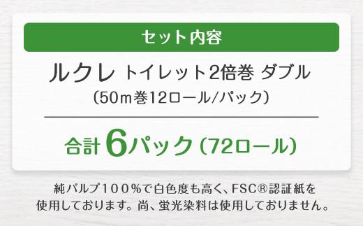 ルクレ FSC®認証 トイレットペーパー 2倍巻 ダブル 50m 12R×6