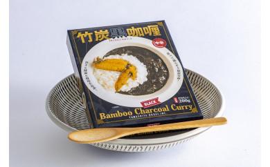 竹炭黒カレー・竹スプーン・カレー皿付【別府竹細工】【山下工芸】