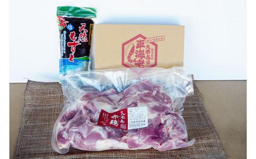 久米島の海の幸・山の幸セット3kg(久米島赤鶏、活〆急速冷凍車えび、天然もずく)